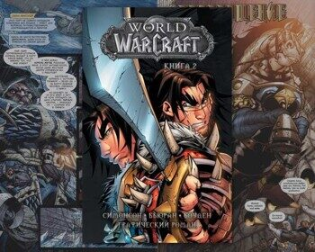 World of Warcraft: Книга 2