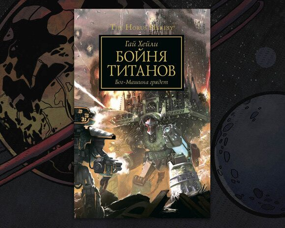 The Horus Heresy. Бойня титанов