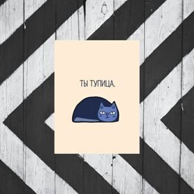 Открытка STICKERS.ONE - Ты тупица